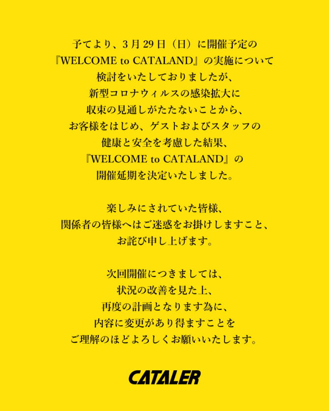 『WELCOME to CATALAND』の開催延期について