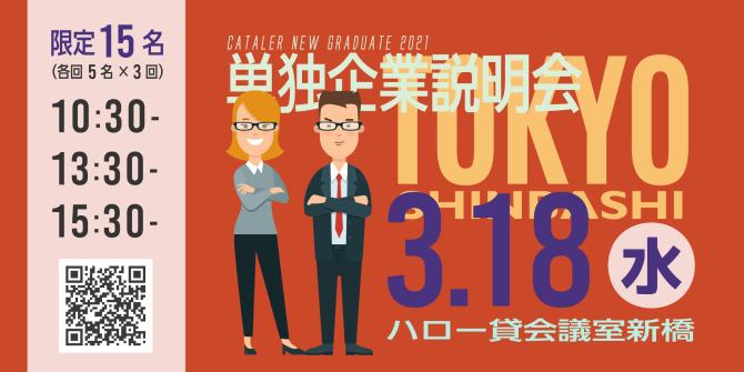 21卒対象 キャタラー単独企業説明会 & 相談会 (東京)