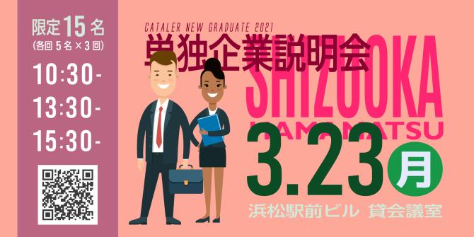 21卒対象 キャタラー単独企業説明会 & 相談会 (静岡/浜松)