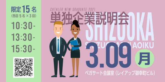 21卒対象 キャタラー単独企業説明会 & 相談会 (静岡)