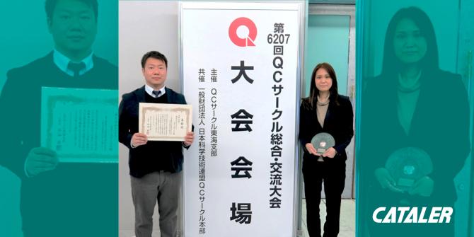 QCサークル東海支部 支部長賞を受賞