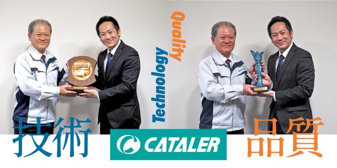 トヨタ自動車より 「品質管理優秀賞」「技術開発賞」W受賞