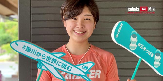 アルペンスノーボード 三木つばき選手(17歳)と、スポンサー契約を更新しました