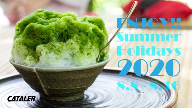 2020年度 夏季休業について