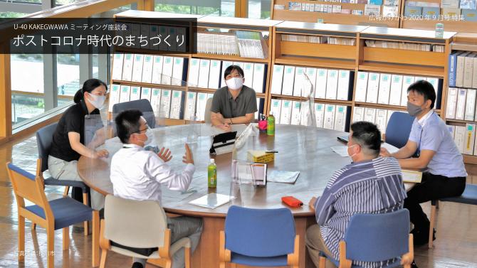 『広報かけがわ』にU40-KAKEGAWAミーティング座談会の様子が掲載されました