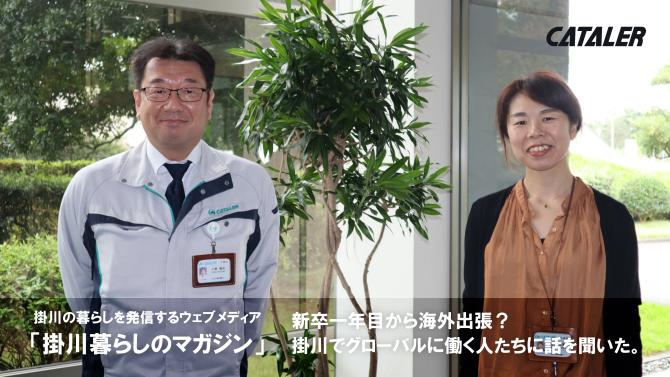 WEBメディア『掛川暮らしのマガジン』に当社のグローバル人財について掲載されました