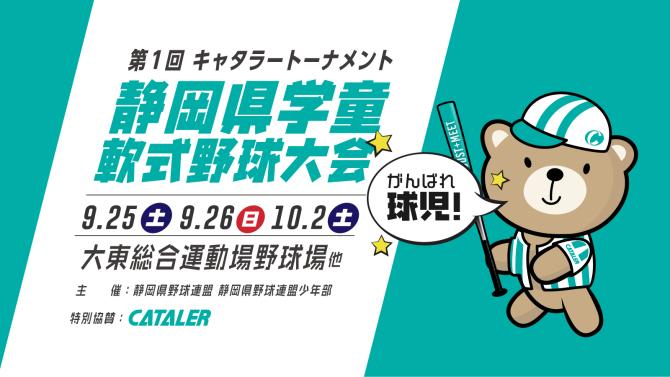 第1回 キャタラートーナメント 静岡県学童軟式野球大会