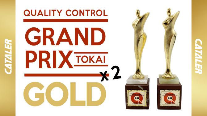 QCサークル東海支部 チャンピオン大会にて金賞を受賞しました