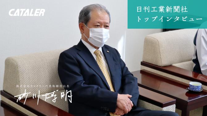 日刊工業新聞に当社社長 砂川のインタビュー記事が掲載されました