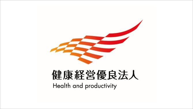 健康経営優良法人2021に認定