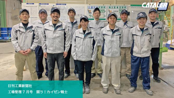 日刊工業新聞 「工場管理7月号 闘う!カイゼン戦士」のコーナーに掲載されました