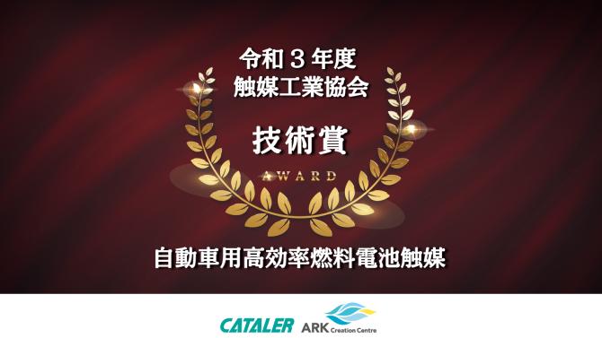 触媒工業協会より『技術賞』を受賞しました