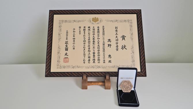 文部科学大臣表彰「創意工夫功労者賞」を受賞しました